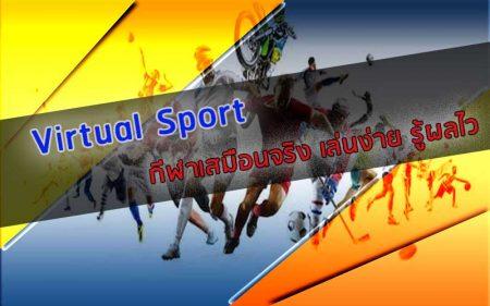 Virtual Sport เกมส์กีฬาเสมือนจริง