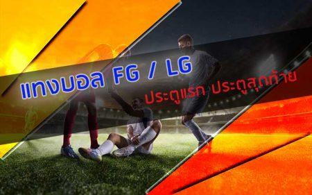 วิธีการ แทงบอล FG / LG