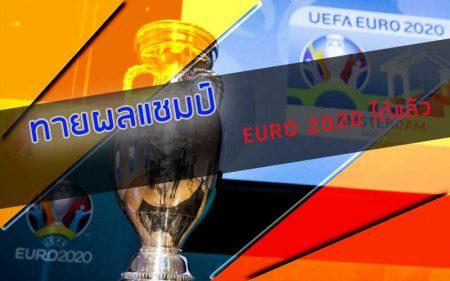 ยูโร 2020 ทีมไหนแชมป์