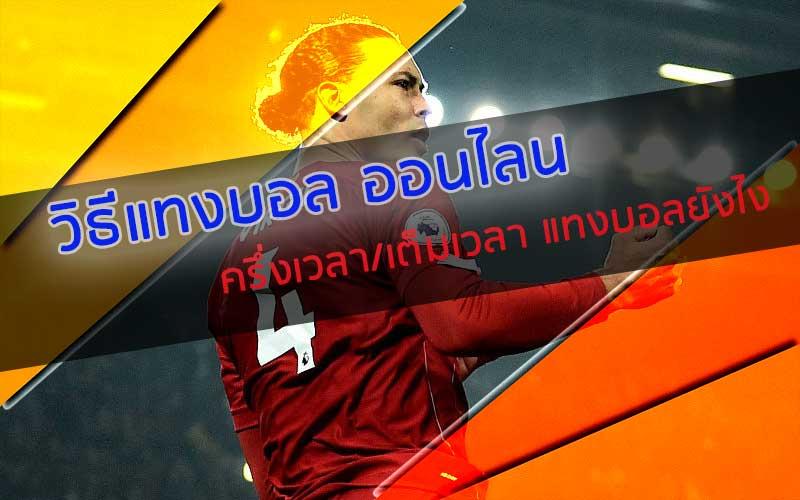 วิธีแทงบอล ออนไลน์ sbobet HT/FT